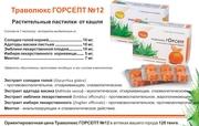 Актобе-Траволюкс Горсепт  №12 растительные пастилки от кашля