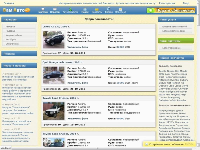 Продажа бизнеса интернет магазинов 2012 подать объявление о продаже котят в городе пскове