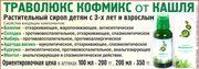 Актобе: Траволюкс Кофмикс растительный сироп от кашля детям  3-х лет и взрослым