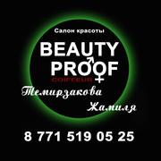 BEAUTY PROOF[салон красоты] 87715190525 Жамиля