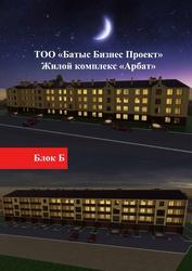 ЖК Арбат продаёт элитные квартиры в Актюбинске