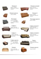 Мягкая мебель из Белоруси