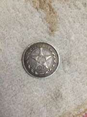 Продам один рубль 1898 года с дыркой и 50 копеек 1922 года... Серебро