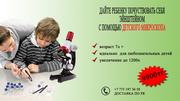 Ищите что подарить? Детский микроскоп x1200