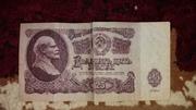 Продам 25 рублей 1961 года