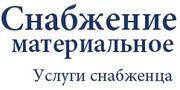 Поиск поставщиков на территории РФ
