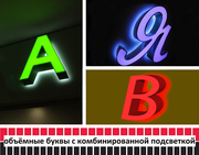 Объёмные буквы с комбинированной подсветкой (изготовление,  монтаж).