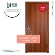 Двери межкомнатные ОПТОМ - завод производитель Казахстана -низкие цены