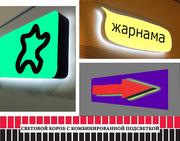Световой короб с комбинированной подсветкой (изготовление,  монтаж).